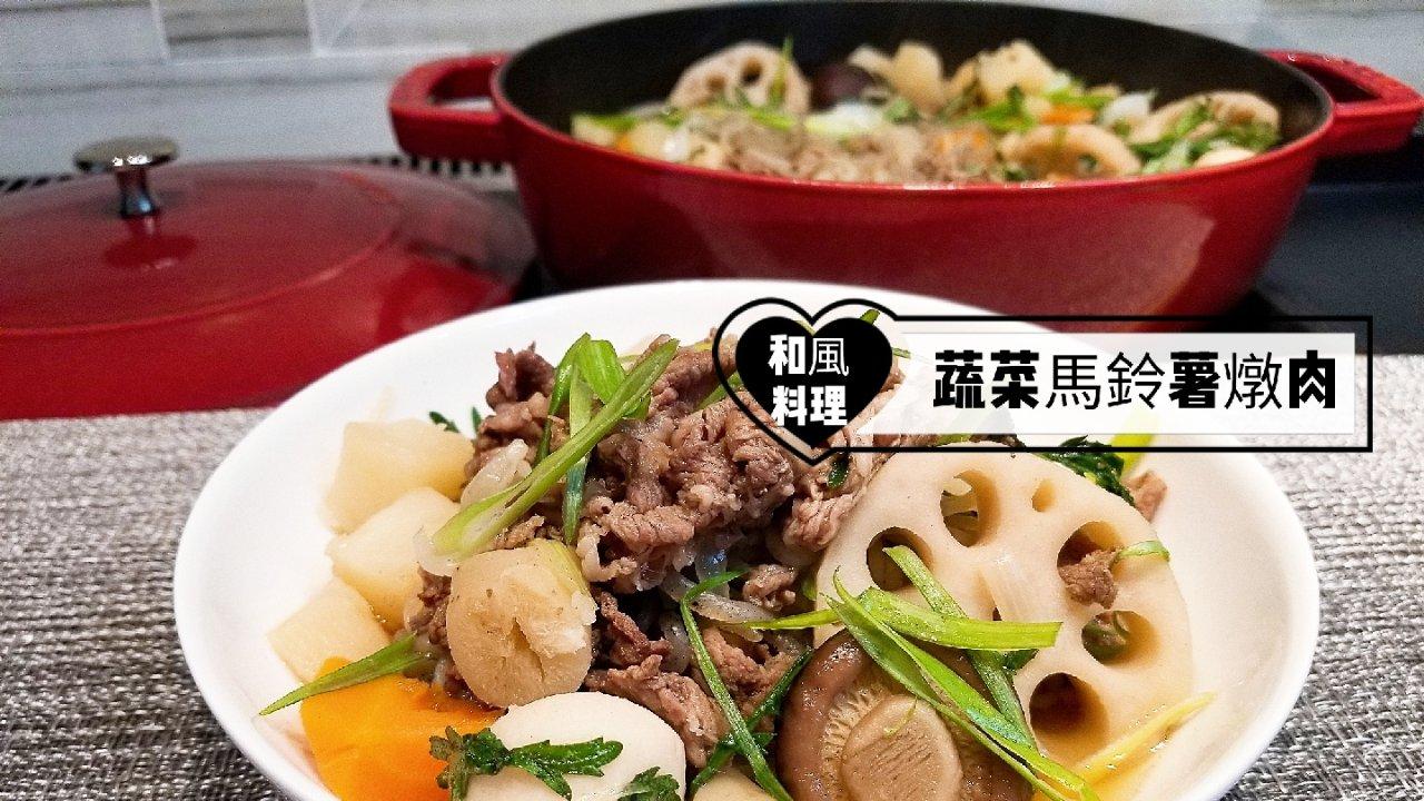 【和风家常料理】 蔬菜马铃薯燉肉 🥘