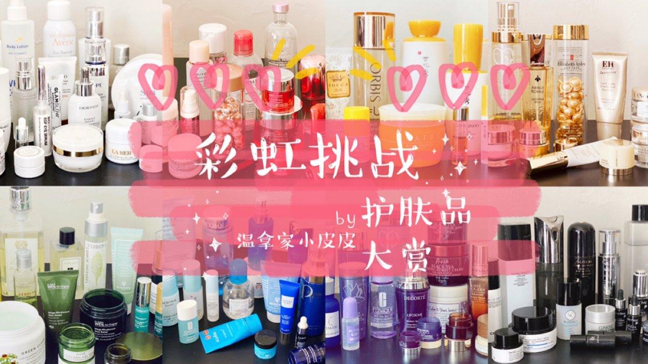 彩虹挑战|护肤爱用品大赏|海量空瓶精挑细选|(上篇)