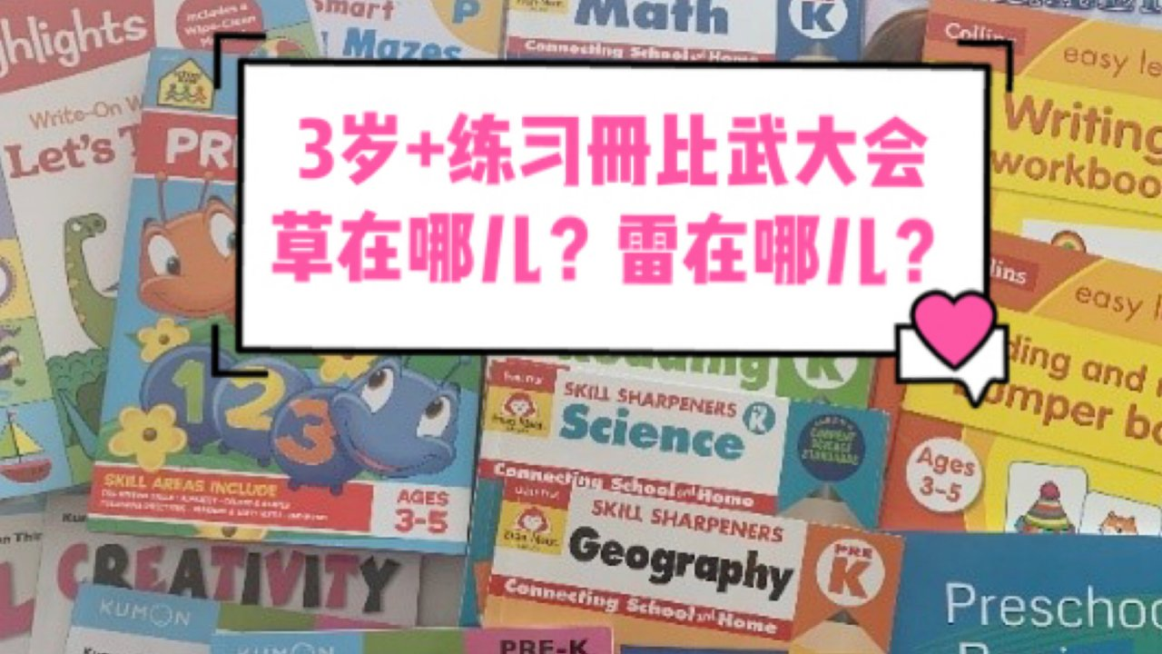 唠一唠3岁+那些有名和有用的练习册【多图多字测评】
