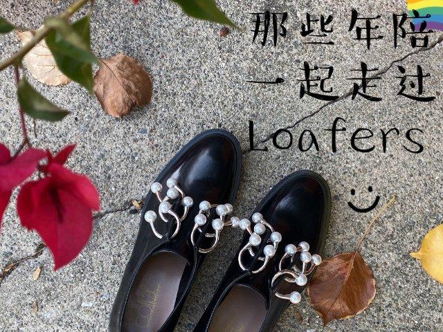 那些年陪我一起走过的Loafers
