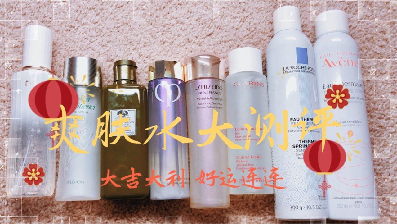 🔥八款人气产品大测评(爽肤水系列)