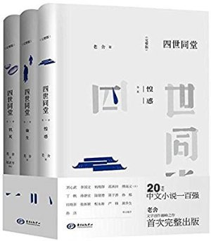 四世同堂(完整版)(三册): Amazon.com: Gateway