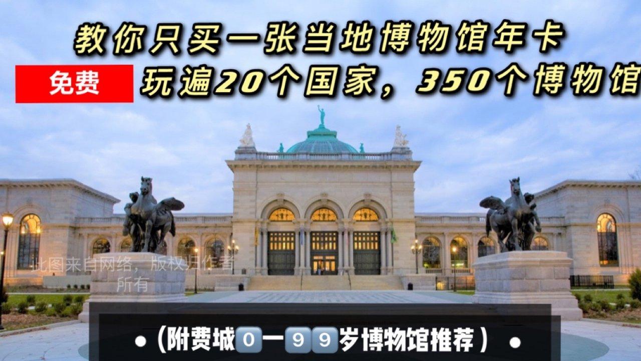 💲教你免费玩遍全球博物馆+(费城博物馆推荐)