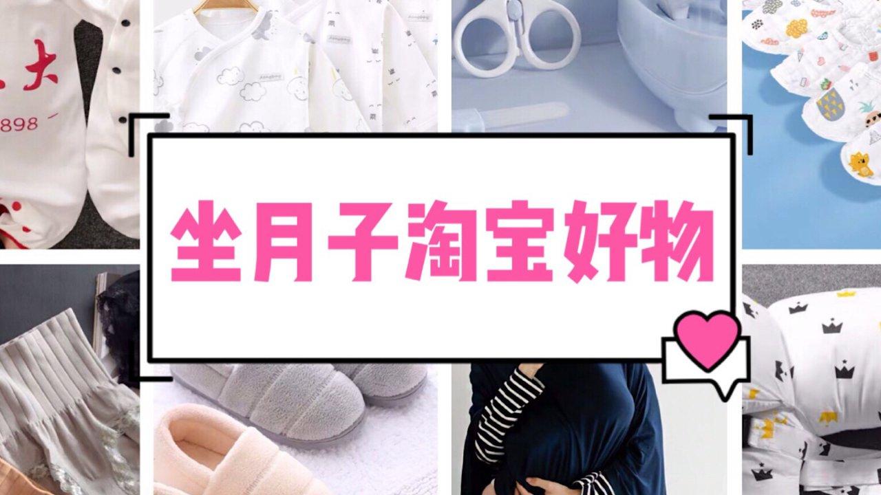 【不到100RMB】母婴类淘宝好物清单!