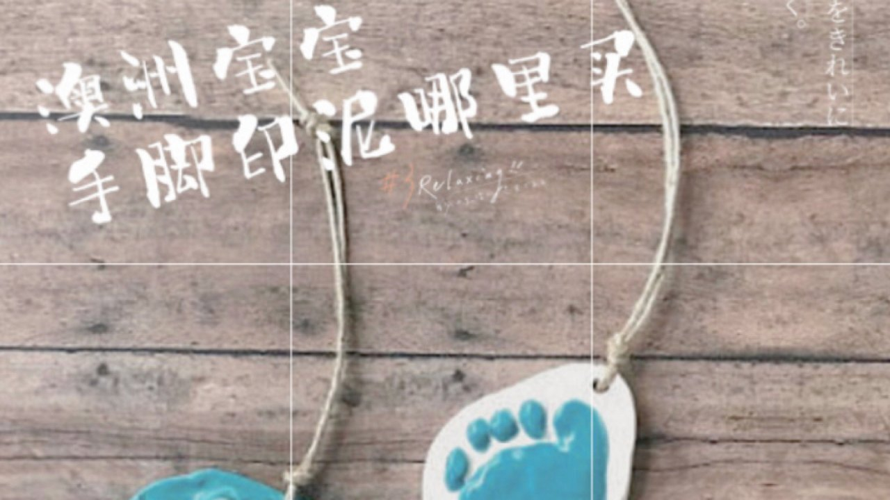 澳洲宝宝|买石膏粘土手脚印👣满月周岁纪念