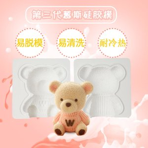 3D立体字母毛衣熊蛋糕巧克力模具 卡通小熊立体硅胶模具 烘焙模具