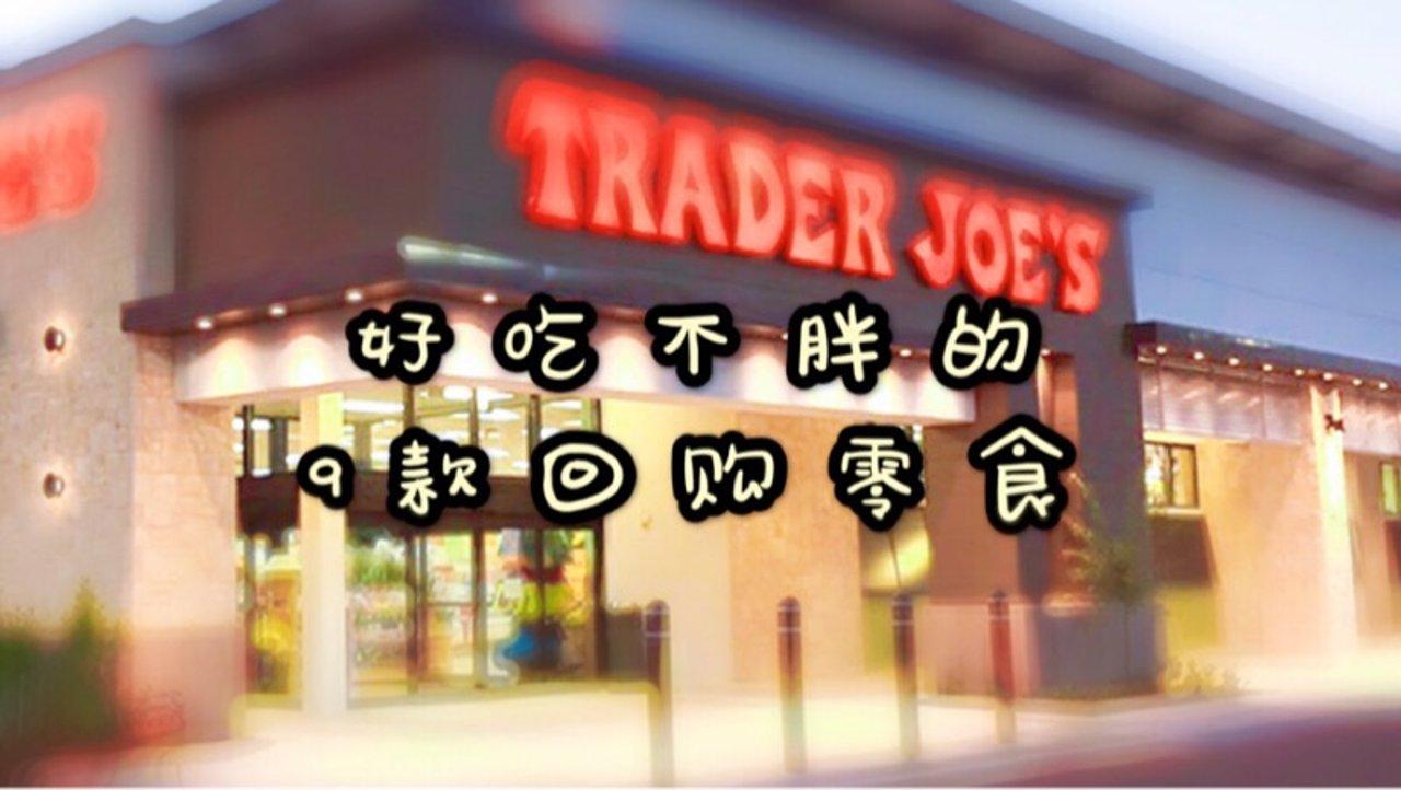 每次去Trader Joe 必买的9款零食