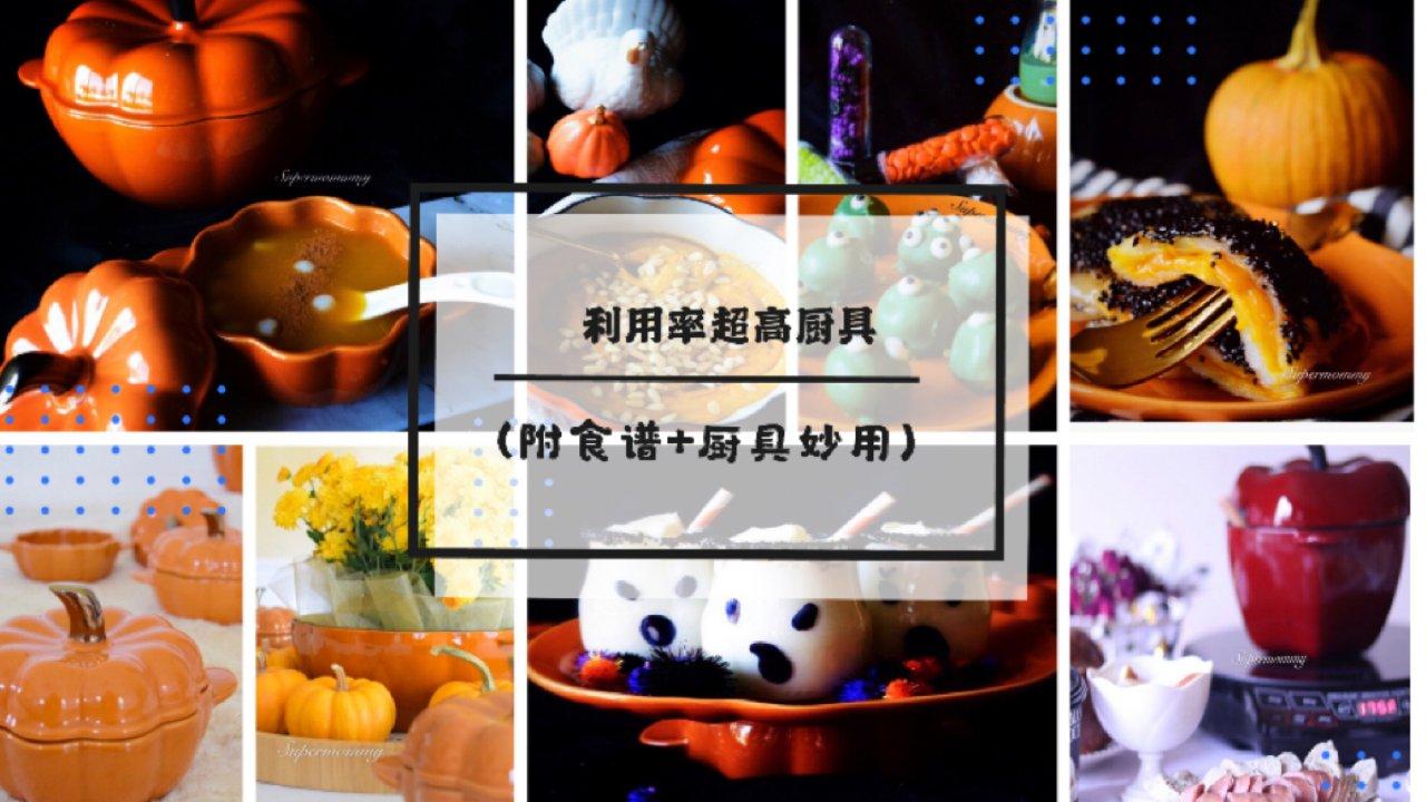 近期翻牌最多的锅碗瓢盆(附食谱+厨具妙用)