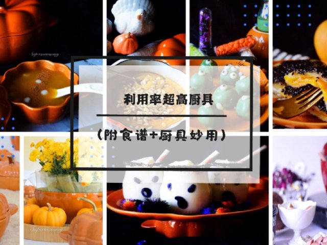 近期翻牌最多的锅碗瓢盆(附食谱+厨...