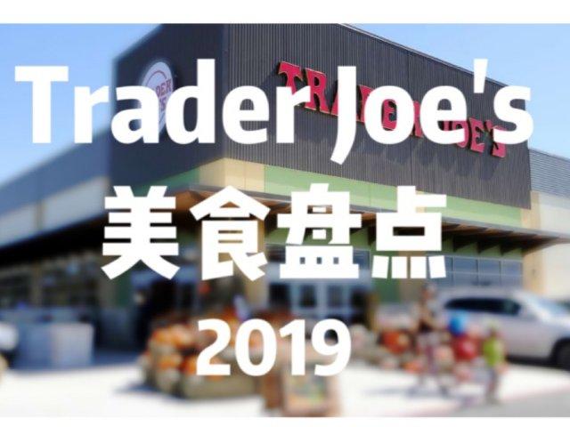 2019 Trader Joe's...