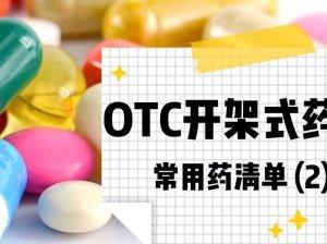 OTC 开架式药品常用药清单 (2) -北美省钱快报攻略