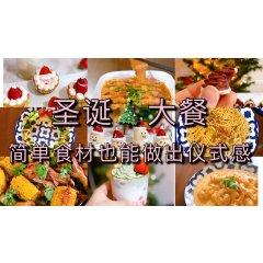 想要节日仪式感?简单食材做大餐