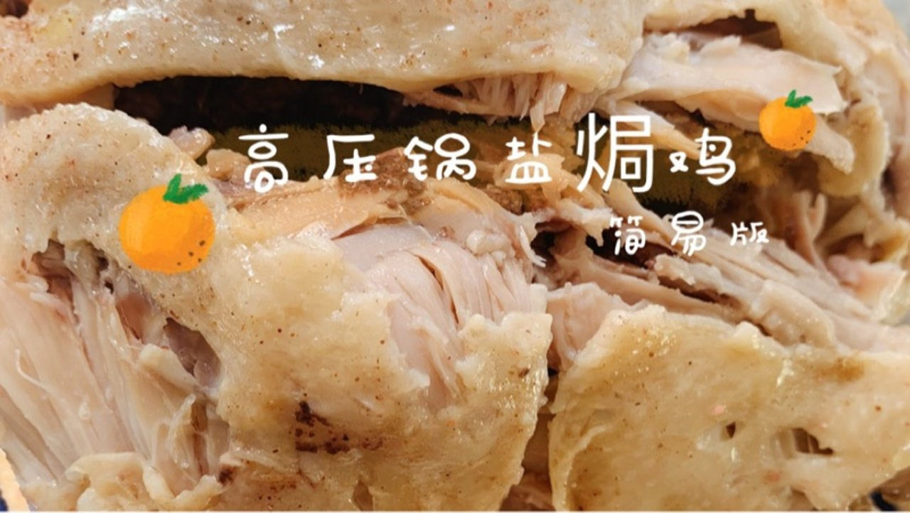 【Instant pot】高压锅简单版【盐焗鸡】整鸡whole chic