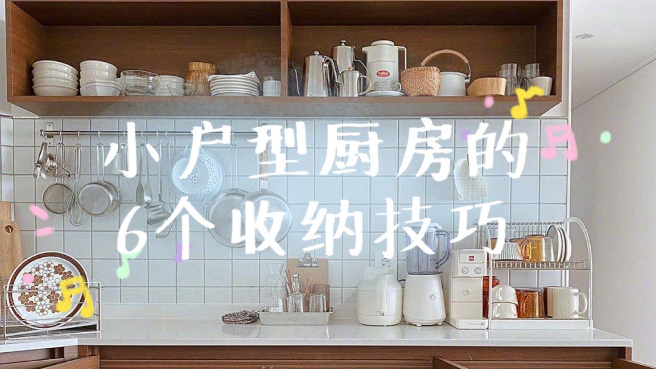 6个你可能不知道的厨房收纳小技巧  | 附整理前后惊人对比🤣