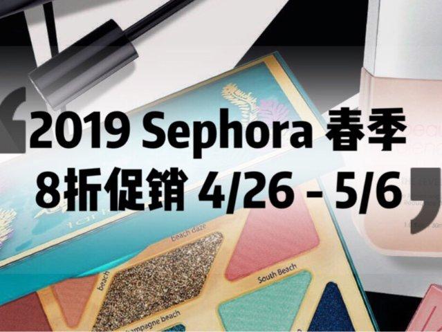 Sephora 2019 春季八折...