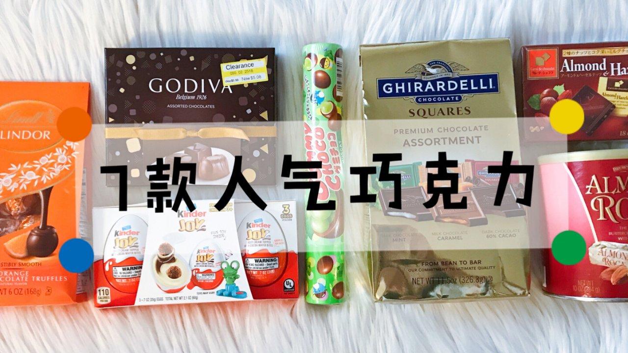 7款人气巧克力,你最喜欢那一款?