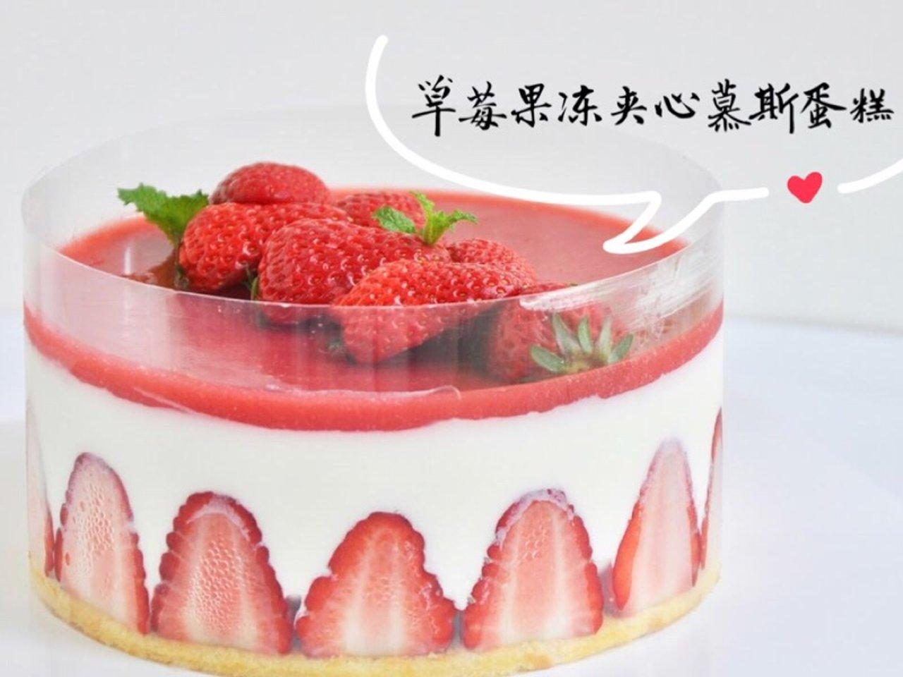 冬季里的浓情 | 草莓水晶果冻夹心慕斯蛋糕✨