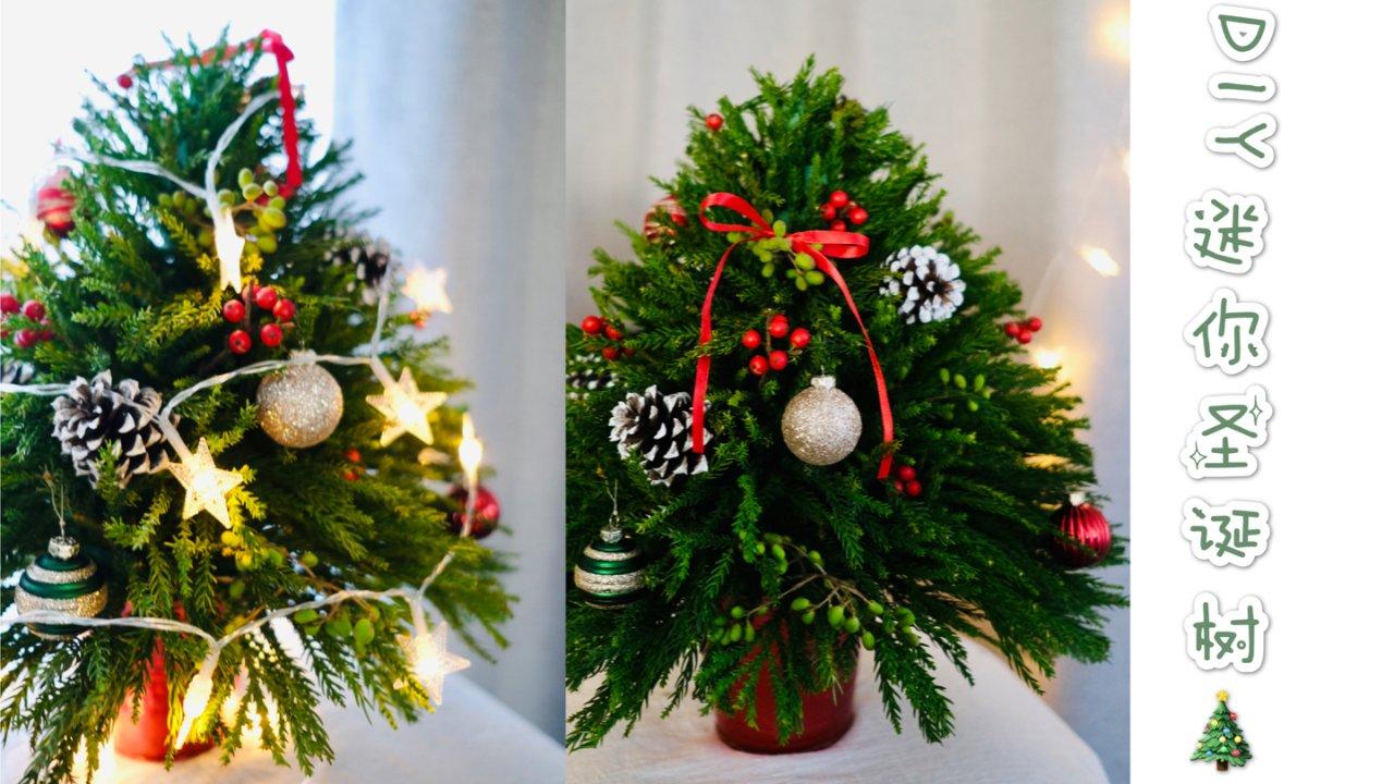 DIY迷你圣诞树