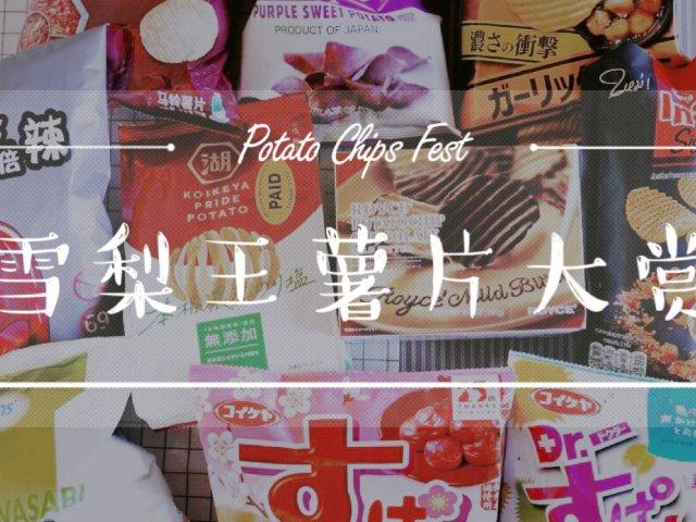💁🏻♀️雪梨王薯片大赏 🔟种薯片...
