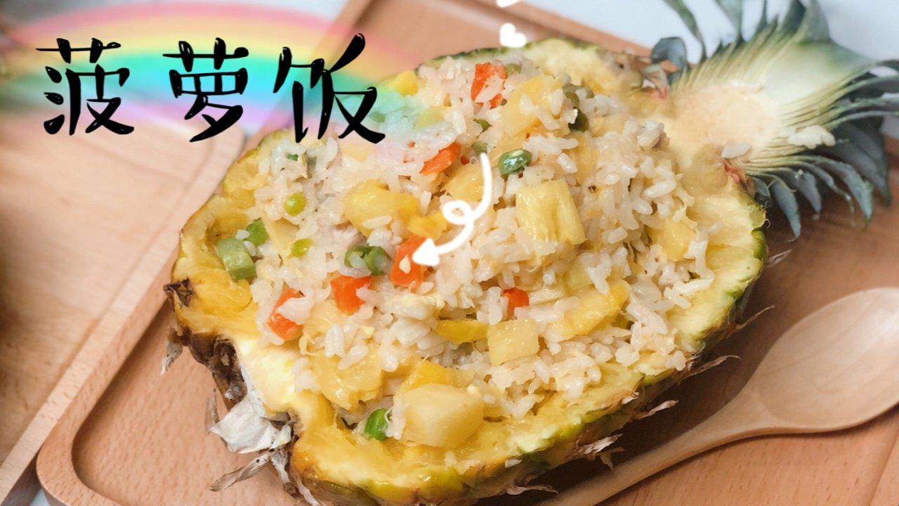 美食|色香味俱全的【菠萝饭】