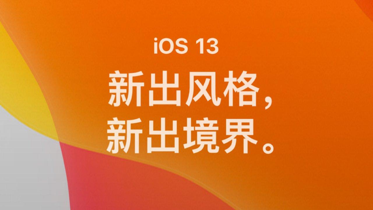 iOS 13 正式版小报告