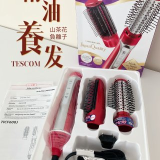 我的美发神器|日本TESCOM 山茶花精油🌺双负离子两用造型热风梳