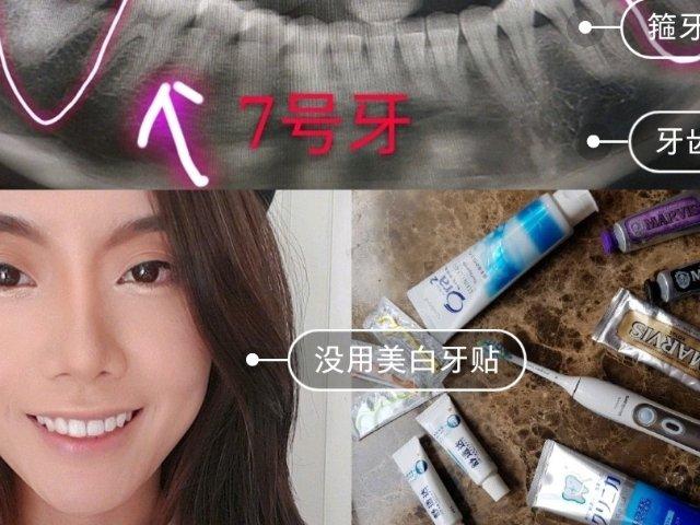 周末来聊聊牙齿健康+日常美白