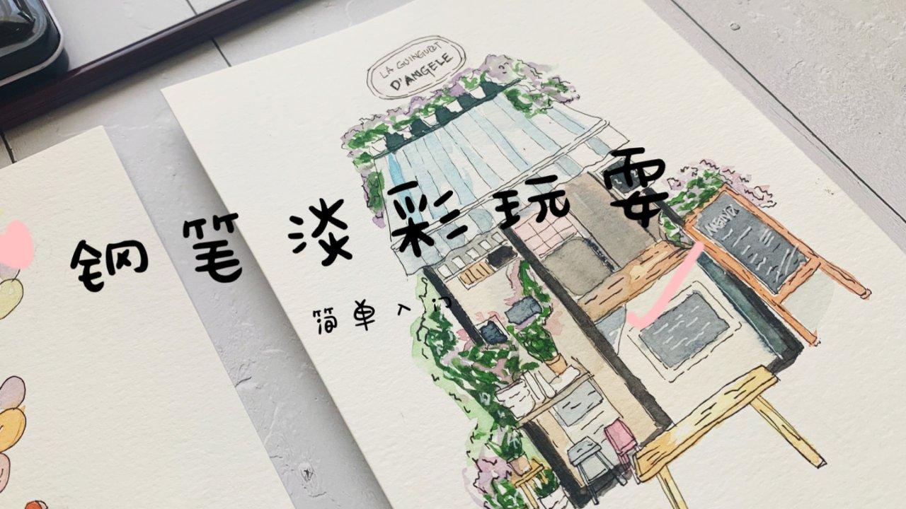 【钢笔淡彩】画画小白简单入门