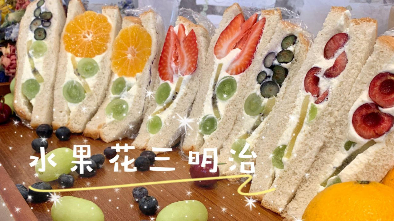 日本樱花🌸妹都在疯~美到舍不得吃的「水果花三明治」🤩🤩🤩