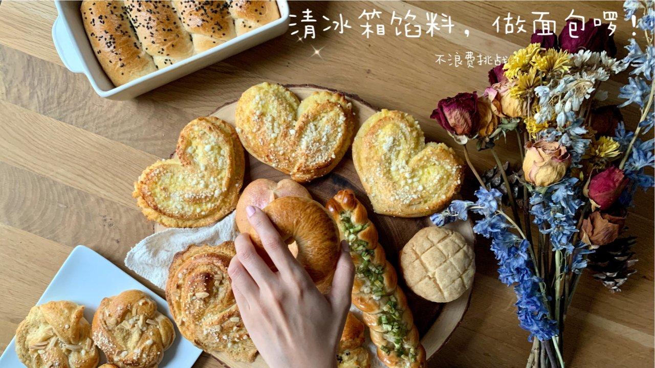 不浪费馅料 7种面包整型手法让你一次学会👩🍳