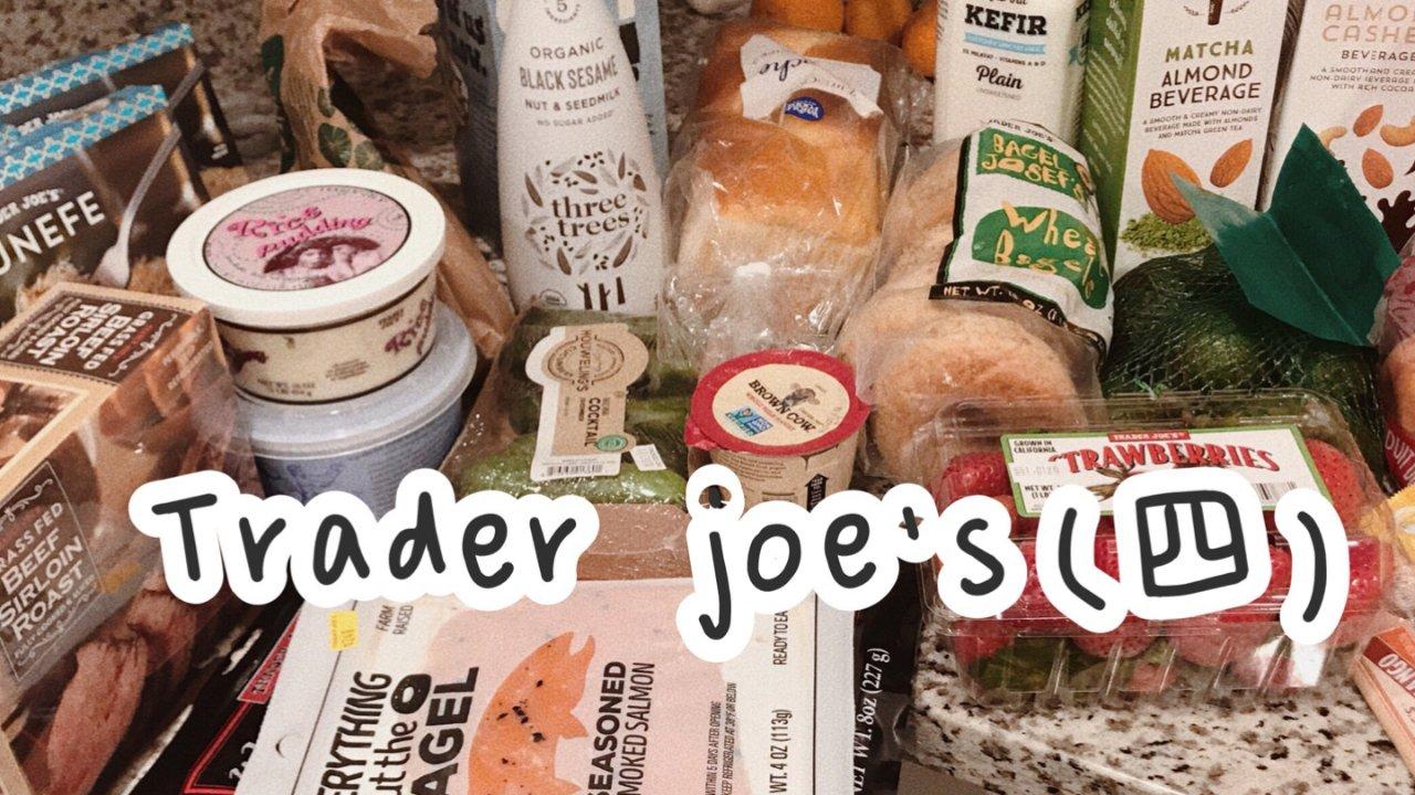 拔草缺德舅Trader Joe's超市好物测评分享(四)