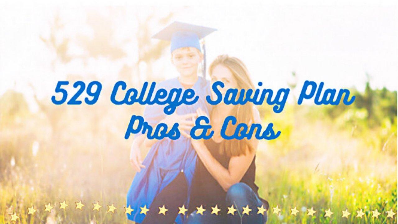 529 College Saving Plan教育基金的利弊