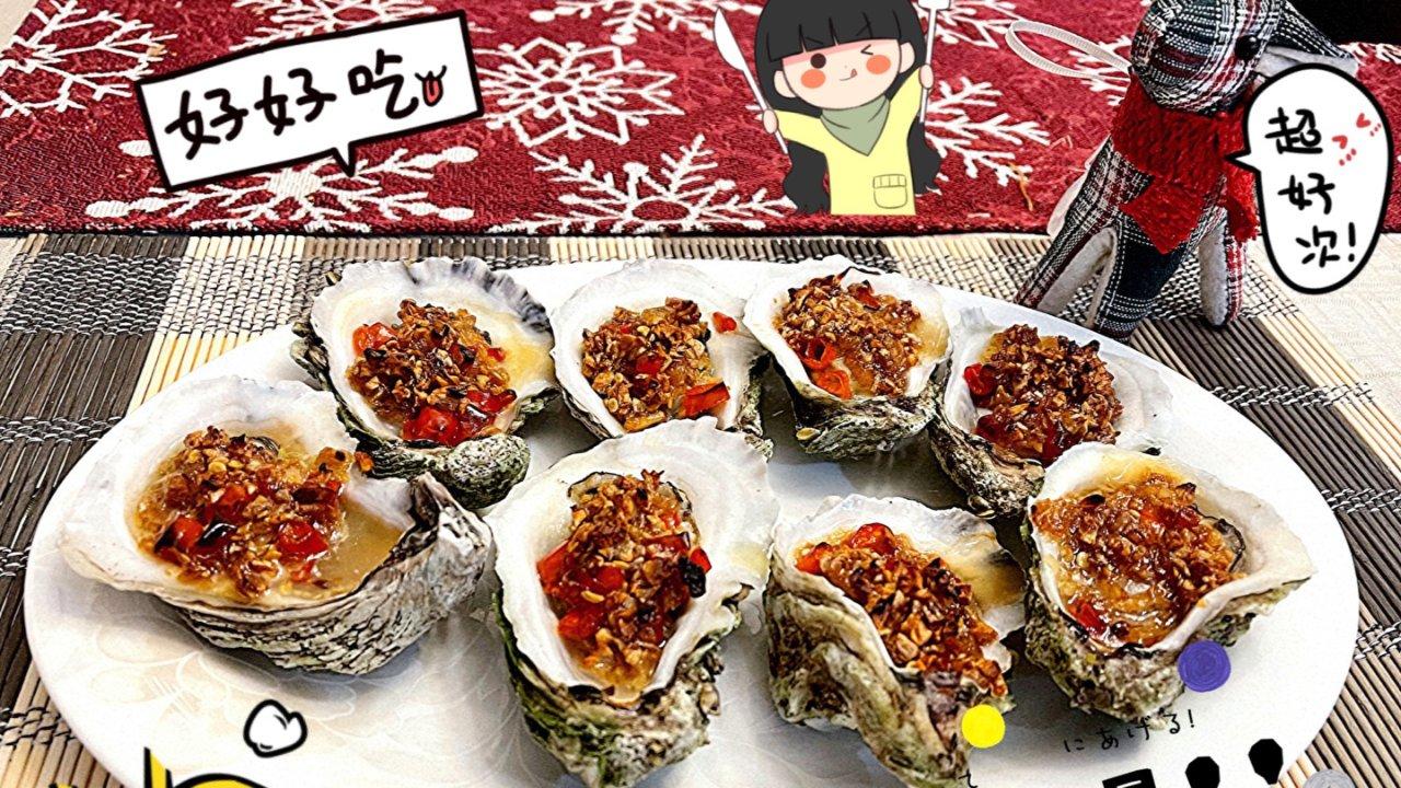 🦪🦪还在怀念上海大排档八大洋/个的烤生蚝吗,现在在家就可以吃到,超级简单