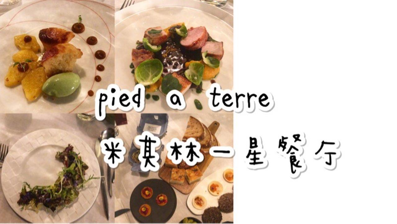 🇬🇧伦敦探店📍pied a terre法国米其林一星餐厅