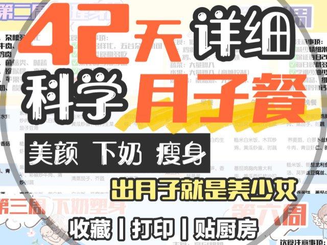 42天科学月子餐|中西结合科学坐月子