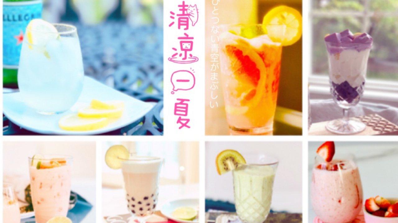 炎炎夏日🌈清凉必备🍹七款高颜值饮品任君品尝