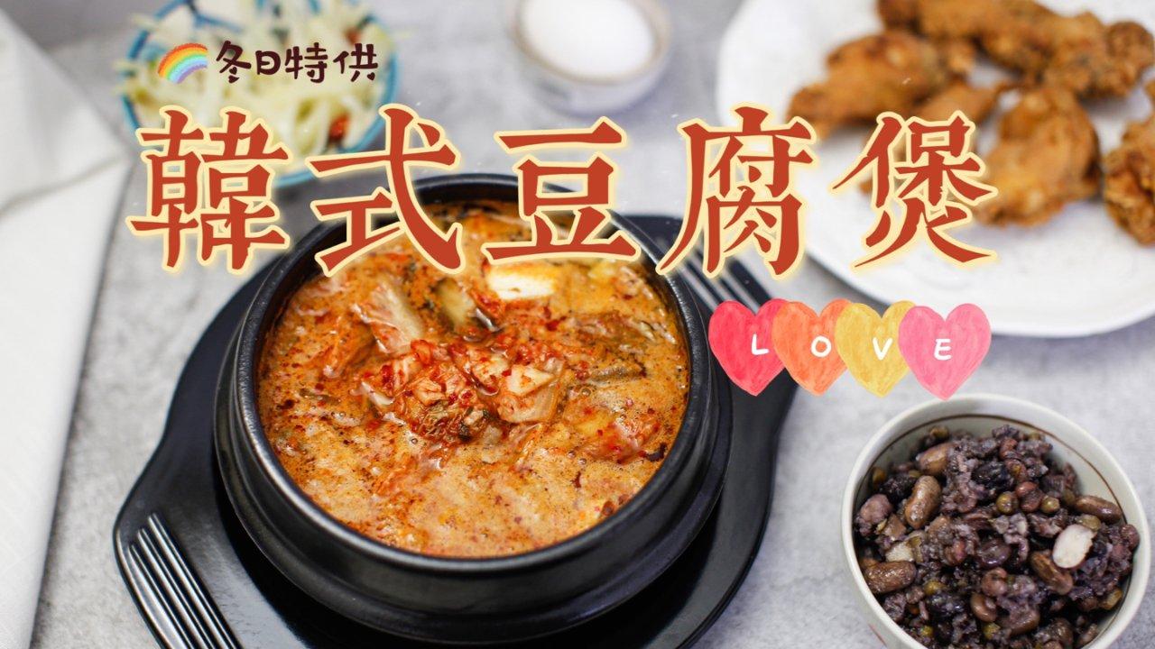 🔥㊙️如何在家做正宗美味的豆腐煲🍲只要掌握这些小技巧,和好吃的豆腐煲零距离