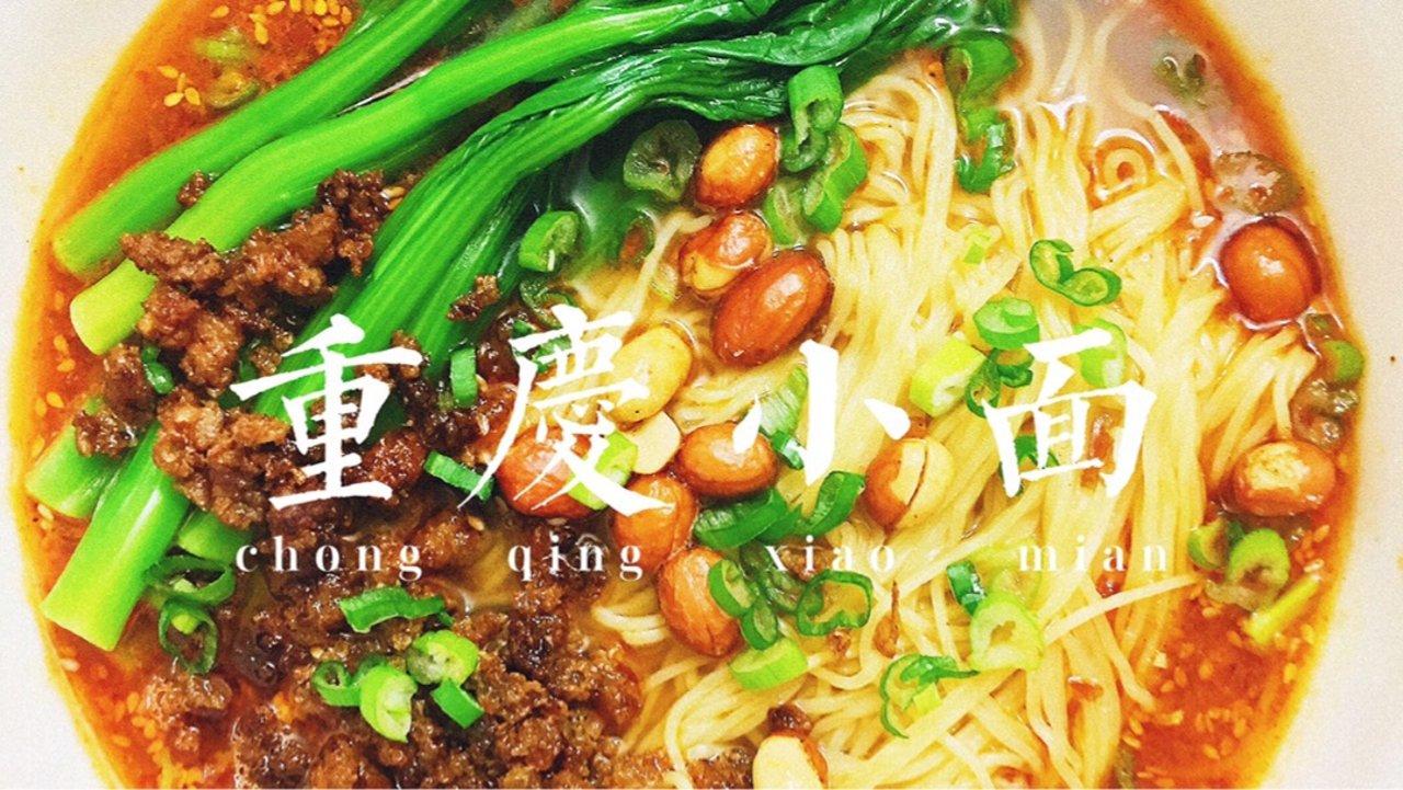 🍜假装自己在重庆 | 美味自己在家做!