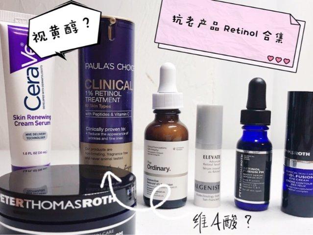 六款retinol维A醇/视黄醇产品