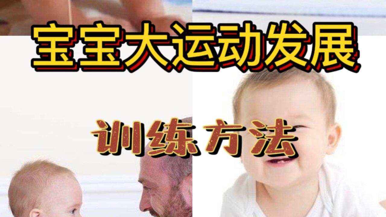 干货|宝宝大运动发展训练方法