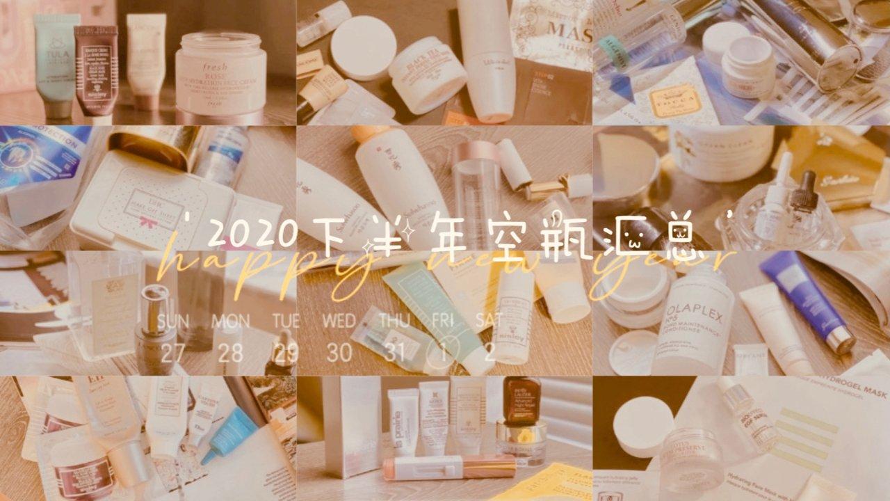 2020下半年空瓶汇总 6个月我用掉了多少护肤品?