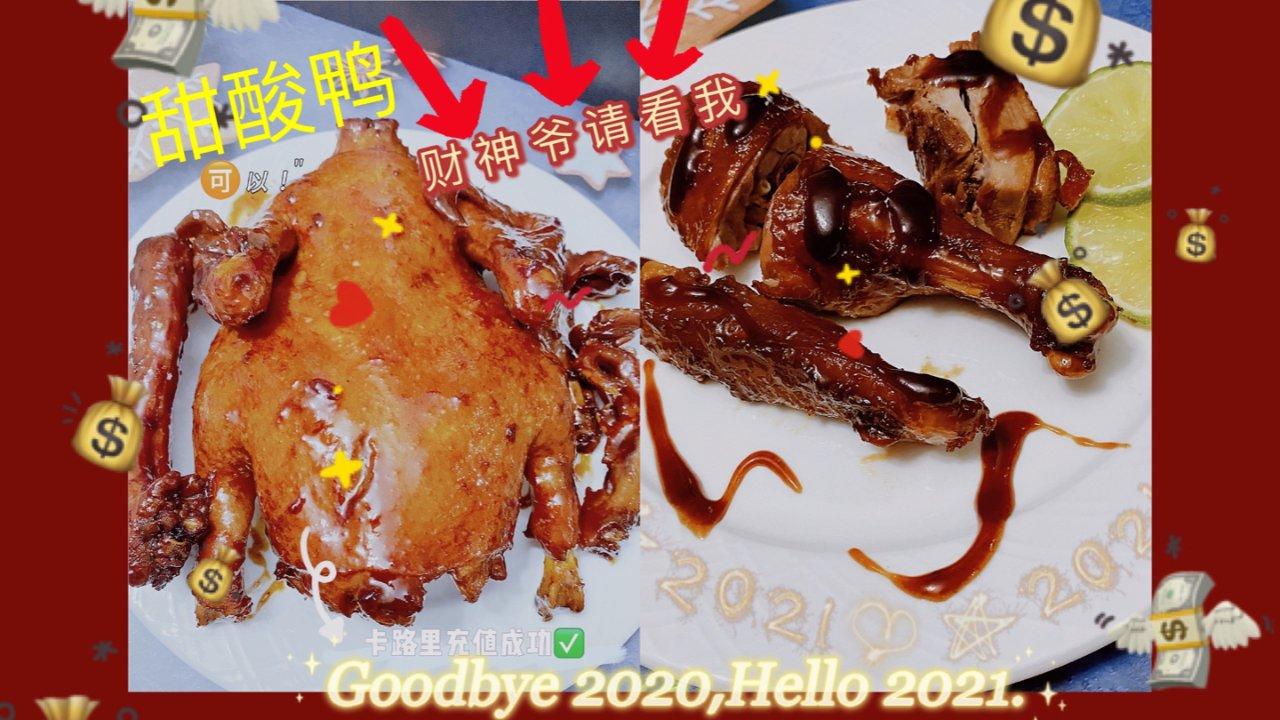 新年快乐鸭🎊来味应节的甜酸鸭🍻健康鸭幸福鸭快乐鸭应有尽有鸭🍻