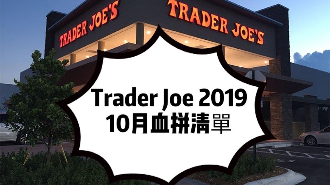 【Trader Joe 】十月季节购物清单