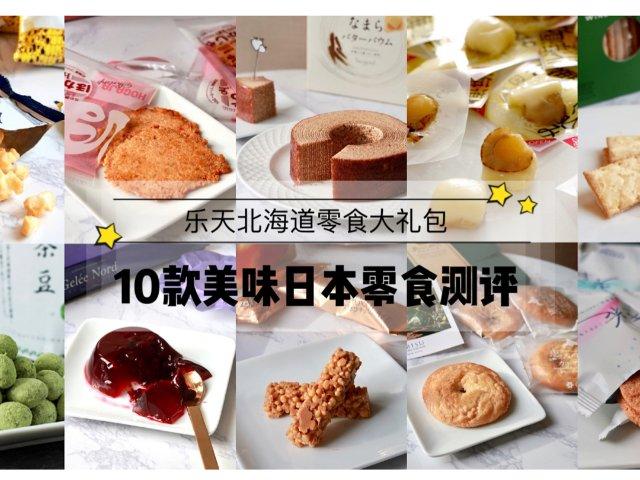 十款美味日本零食测评|Rakute...