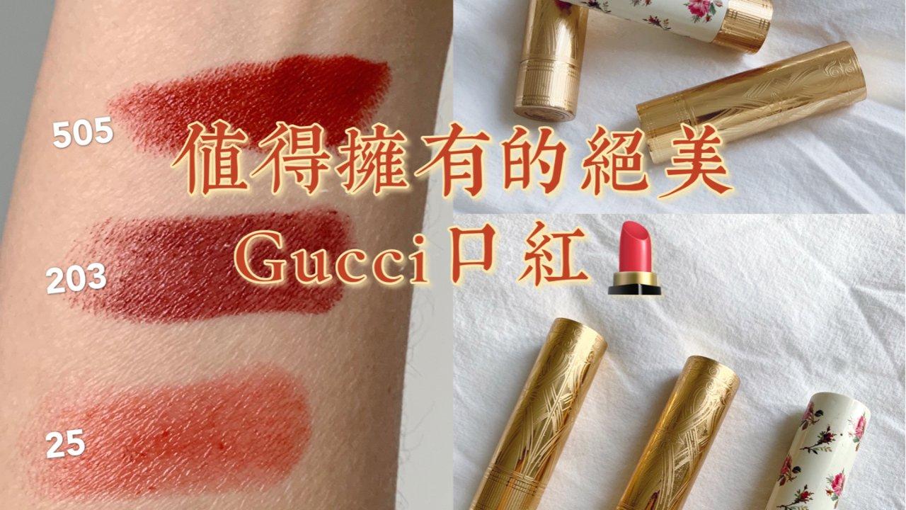 Gucci美到令人发指的三只口红试色分享🥰