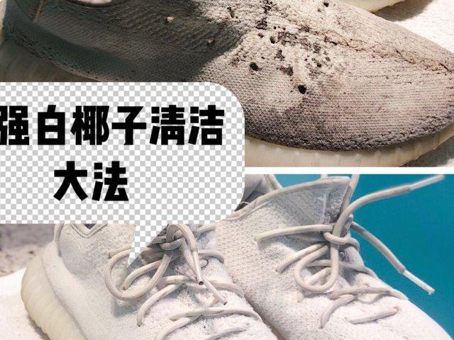 不伤鞋的超强椰子鞋清洁术