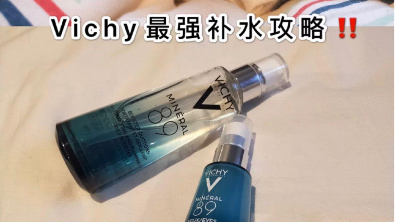 Vichy 最强补水护肤品