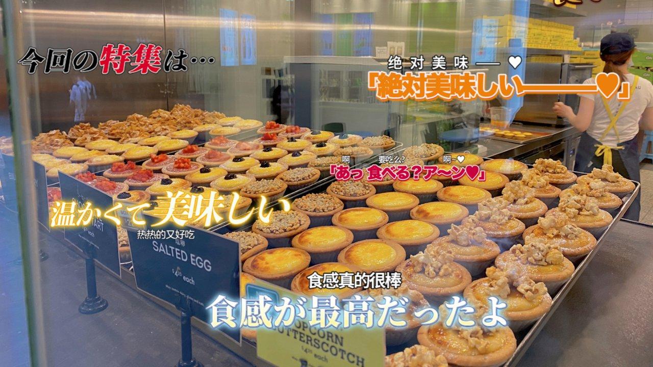 新品❗ | 日式蛋挞 | 测评&口味介绍