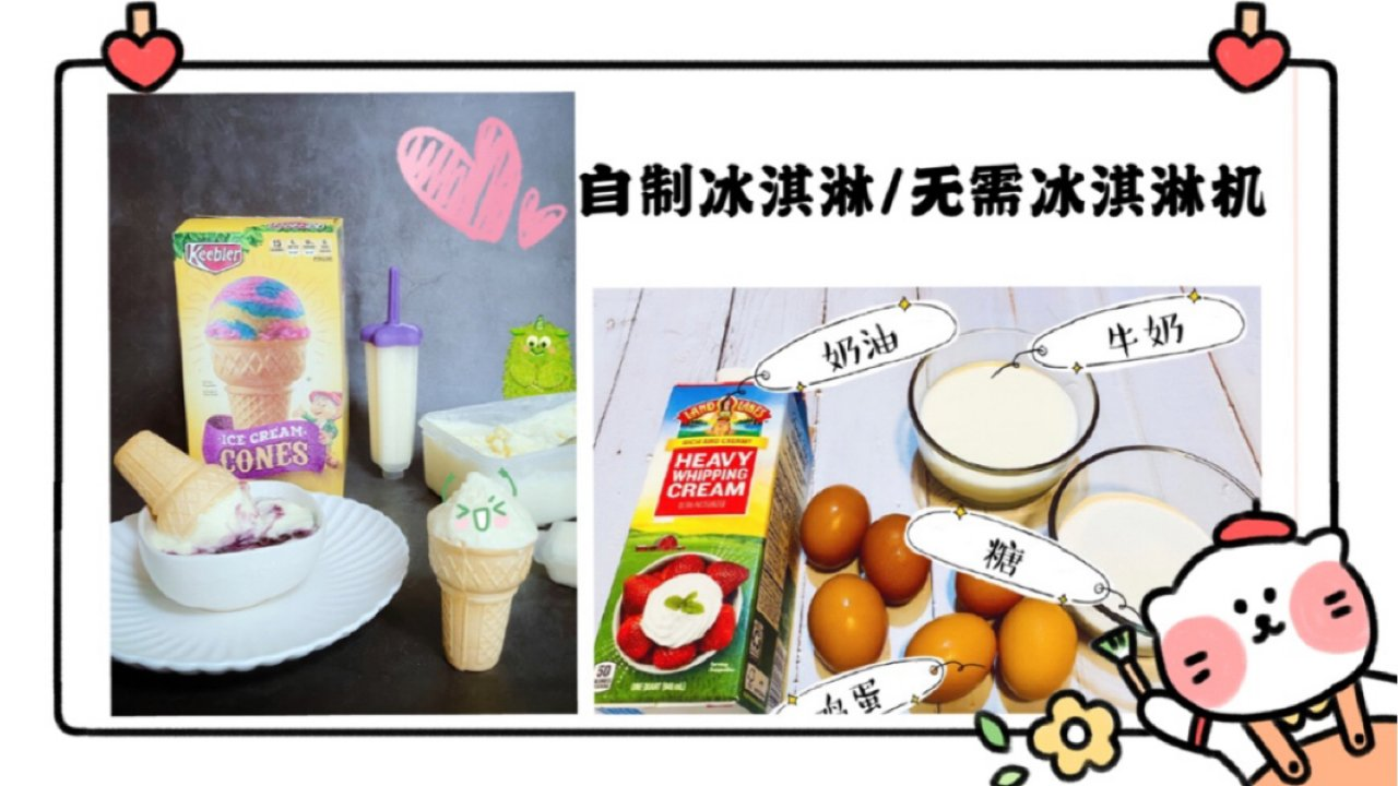冰凉一夏💁🏻♀️自制冰淇淋🍦奶香浓郁,口感细滑,好吃又解暑/无需冰淇淋机