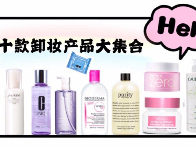 卸妆真的很重要❤︎十款卸妆产品大集合